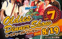 OLDIES DINNER SHOW Vo.7 2018 にステージ出演しました!!