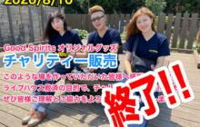 【9/20更新】Good Spirits Dance Party ライブ配信とチャリティ企画セット販売(2020年08月10日のみ販売)【終了】