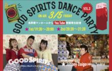 Good Spirits Dance Party Vol.3開催決定🎉